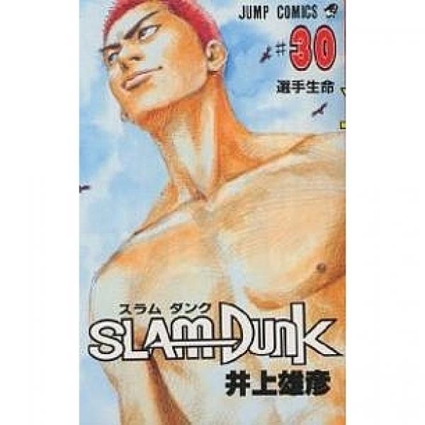 SLAM DUNK 30/井上雄彦