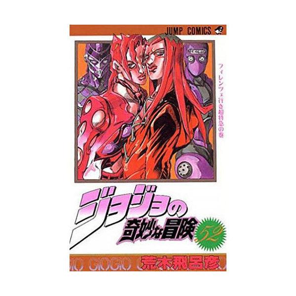 ジョジョの奇妙な冒険 52/荒木飛呂彦