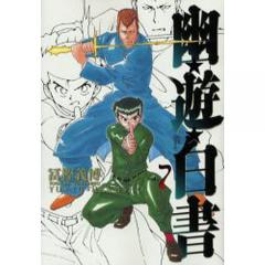 幽☆遊☆白書 完全版 7/冨樫義博