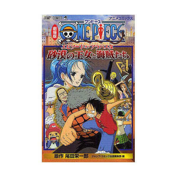 劇場版 ワンピース エピソードオブアラバ/尾田栄一郎/ジャンプ・コミック出版編集部