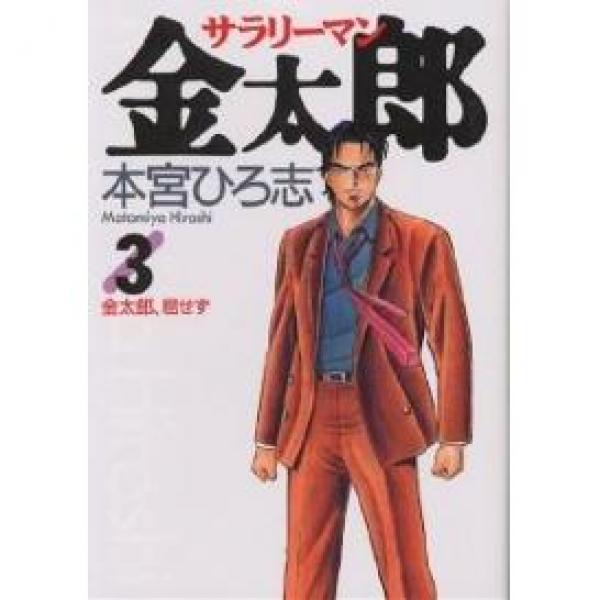 サラリーマン金太郎 3/本宮ひろ志