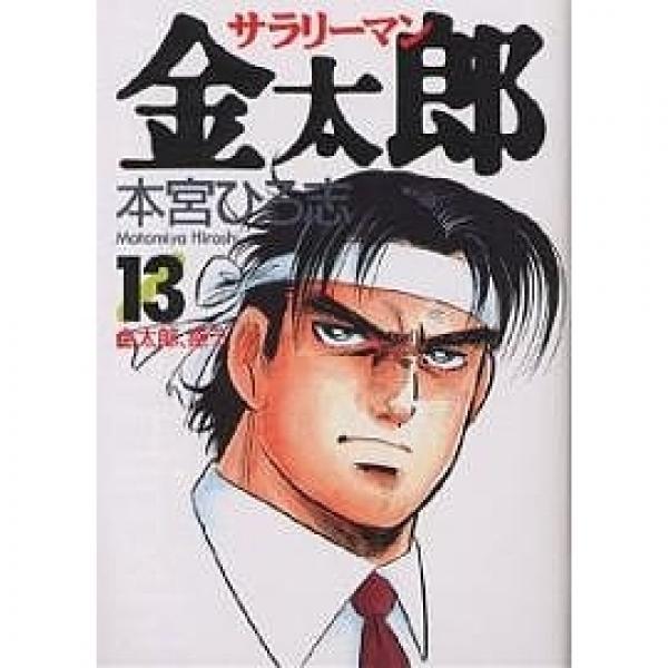 サラリーマン金太郎 13/本宮ひろ志