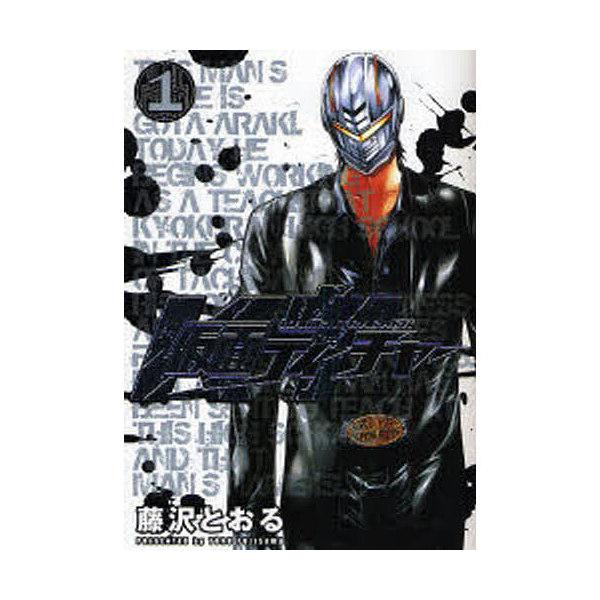 仮面ティーチャー 1/藤沢とおる