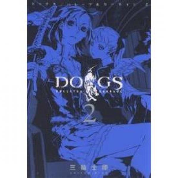 DOGS BULLETS&CARNAGE 2/三輪士郎