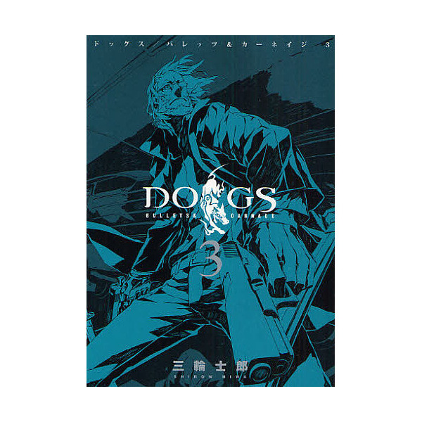 DOGS BULLETS&CARNAGE 3/三輪士郎