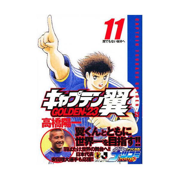 キャプテン翼 GOLDEN-23 11/高橋陽一