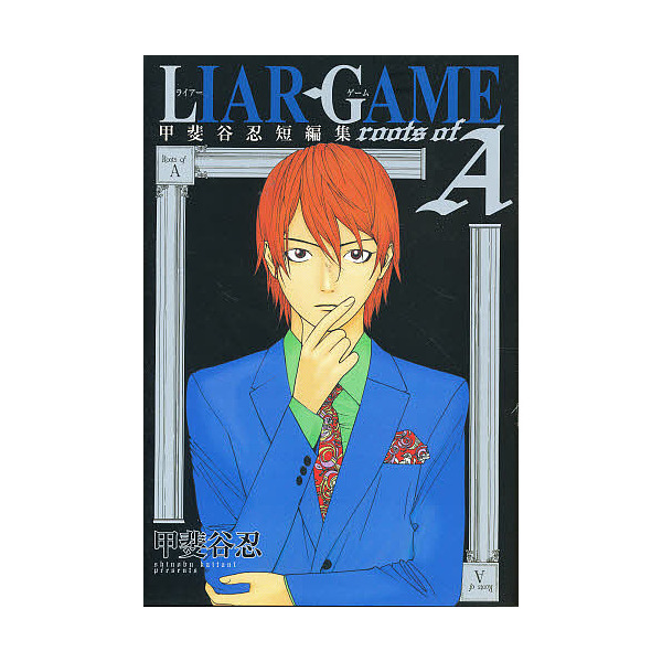 LIAR GAME roots of A/甲斐谷忍