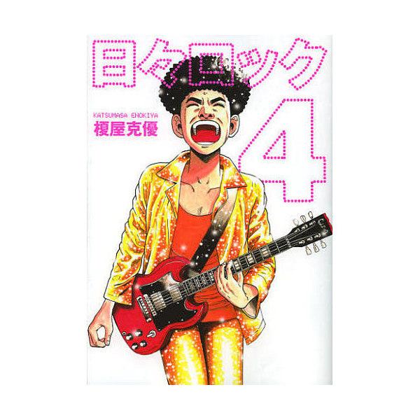日々ロック 4/榎屋克優