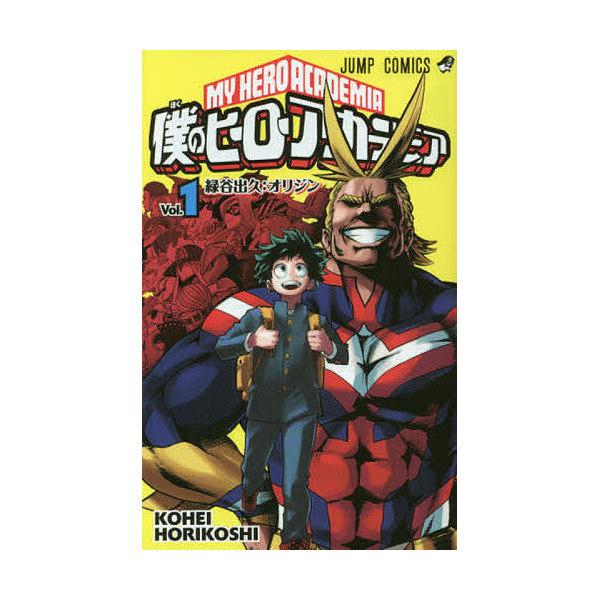 僕のヒーローアカデミア Vol.1/堀越耕平