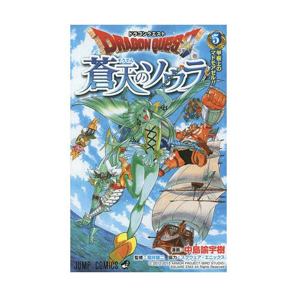 ドラゴンクエスト蒼天のソウラ 5/中島諭宇樹/堀井雄二