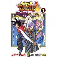 スーパードラゴンボールヒーローズ暗黒魔界ミッション! 1/ながやま由貴