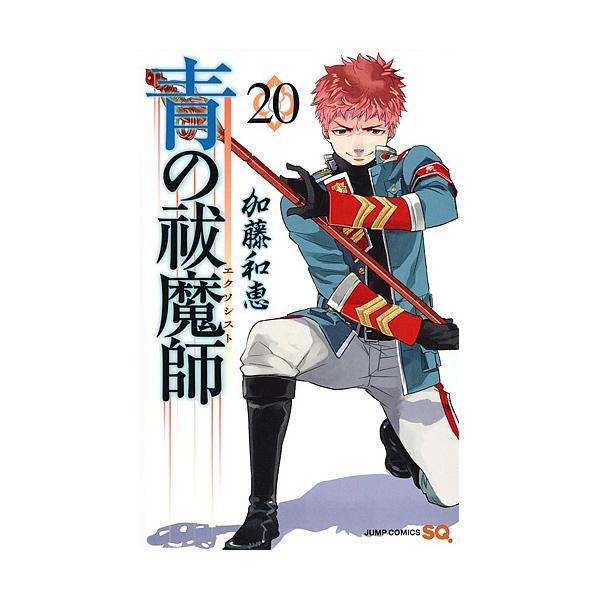 青の祓魔師(エクソシスト) 20/加藤和恵