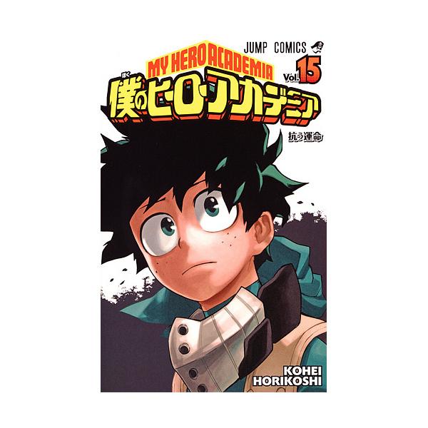 僕のヒーローアカデミア Vol.15/堀越耕平