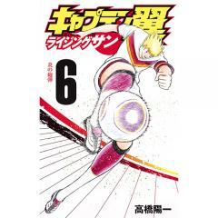 キャプテン翼ライジングサン 6/高橋陽一