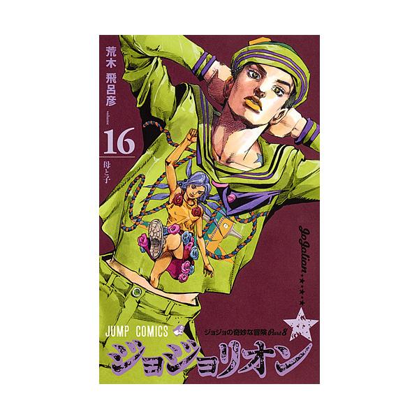 ジョジョリオン ジョジョの奇妙な冒険 Part8 volume16/荒木飛呂彦
