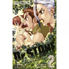 Dr.STONE 2/稲垣理一郎/Boichi