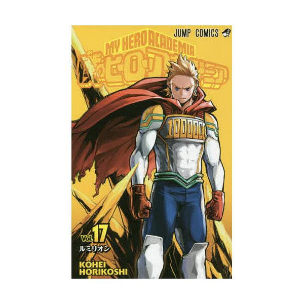 僕のヒーローアカデミア Vol.17/堀越耕平