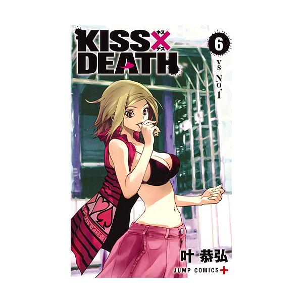 KISS×DEATH 6/叶恭弘
