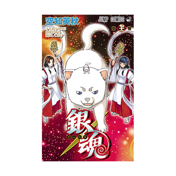 銀魂 第72巻/空知英秋