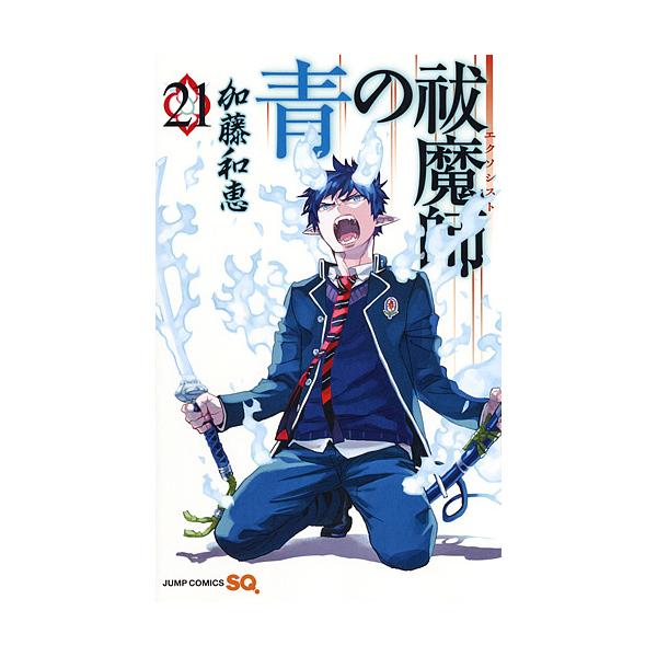 青の祓魔師(エクソシスト) 21/加藤和恵