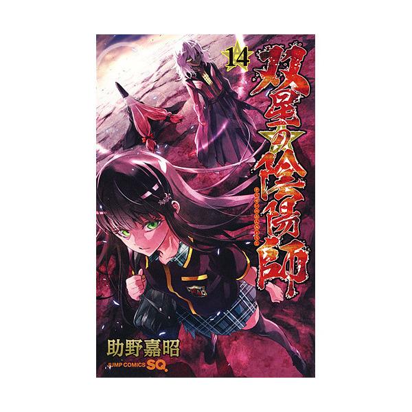 双星の陰陽師 14/助野嘉昭