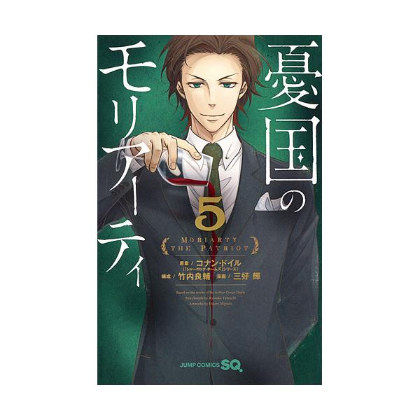 憂国のモリアーティ 5/コナン・ドイル/竹内良輔/三好輝