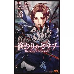 終わりのセラフ 16/鏡貴也/山本ヤマト