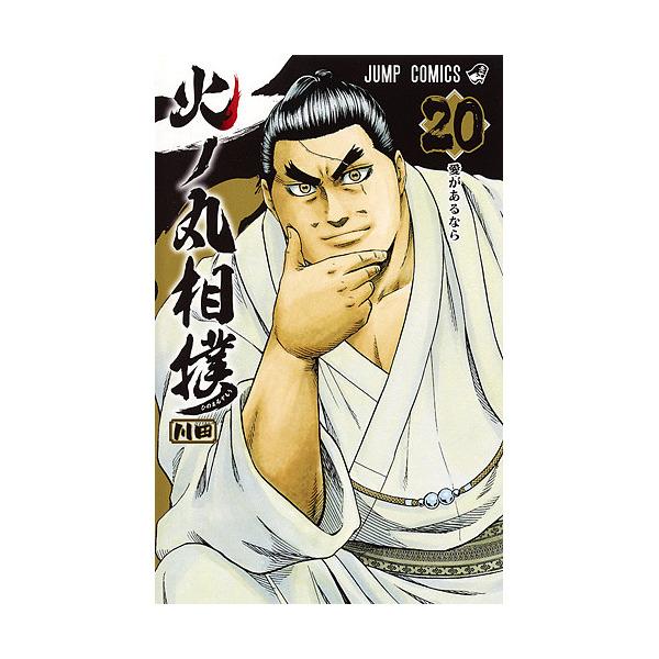 火ノ丸相撲 20/川田