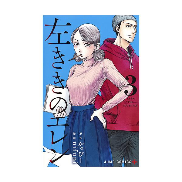 左ききのエレン 3/かっぴー/nifuni