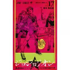 ジョジョリオン ジョジョの奇妙な冒険 Part8 volume17/荒木飛呂彦