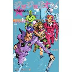 ジョジョリオン ジョジョの奇妙な冒険 Part8 volume19/荒木飛呂彦