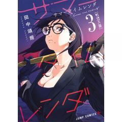 サマータイムレンダ 3/田中靖規