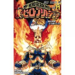 僕のヒーローアカデミア Vol.21/堀越耕平