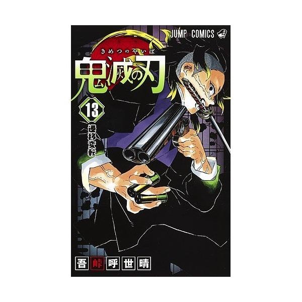 鬼滅の刃 13/吾峠呼世晴
