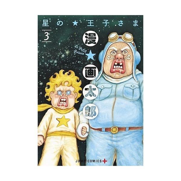 星の王子さま 3/漫☆画太郎