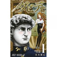 思春期ルネサンス!ダビデ君 1/黒木雄心