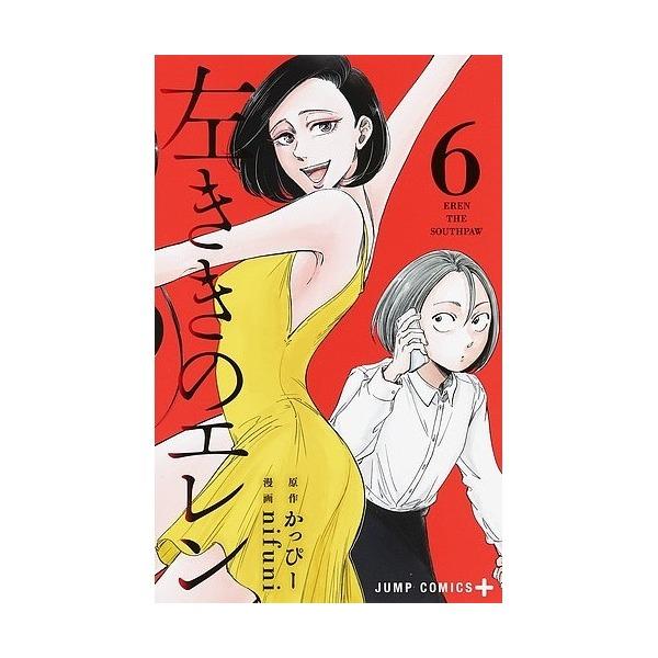 左ききのエレン 6/かっぴー/nifuni