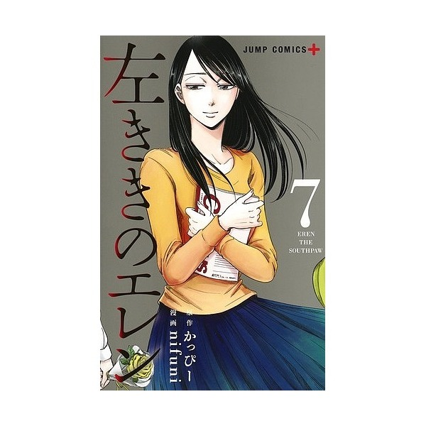 左ききのエレン 7/かっぴー/nifuni