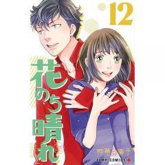 花のち晴れ 花男Next Season 12/神尾葉子