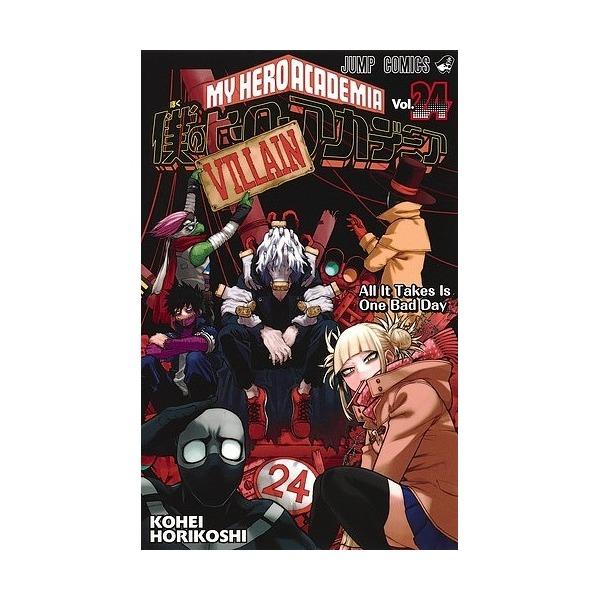 僕のヒーローアカデミア Vol.24/堀越耕平