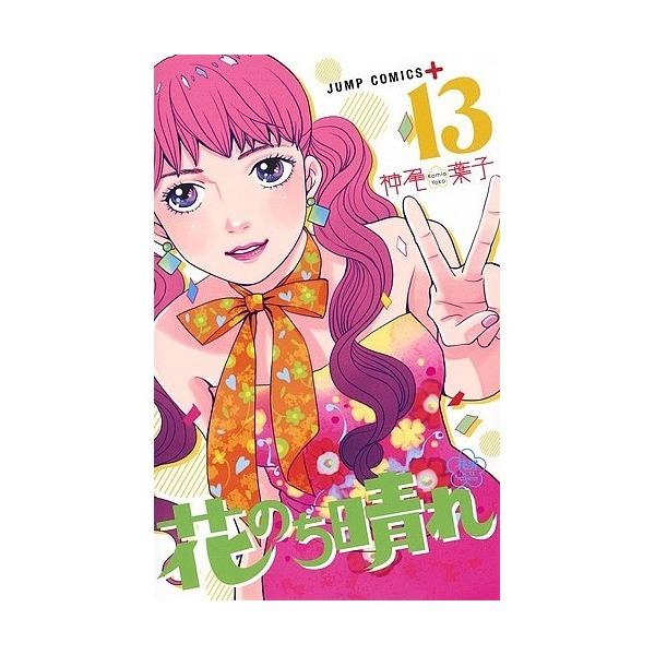 花のち晴れ 花男Next Season 13/神尾葉子