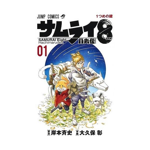 サムライ8八丸伝 01/岸本斉史/大久保彰