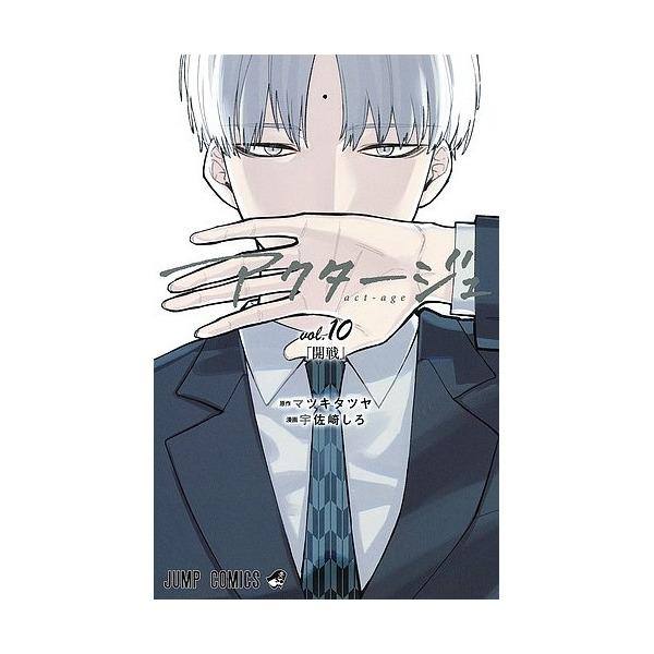 アクタージュ vol.10/マツキタツヤ/宇佐崎しろ