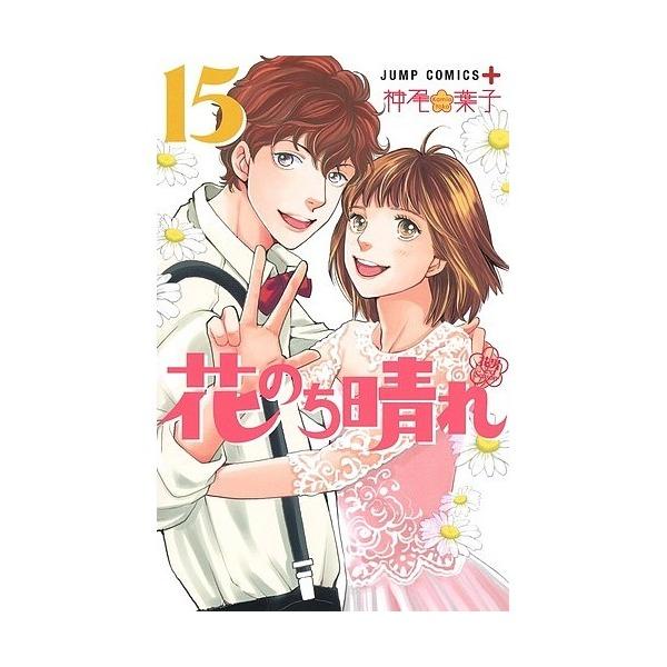 花のち晴れ 花男Next Season 15/神尾葉子