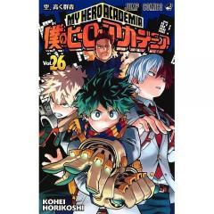 僕のヒーローアカデミア Vol.26/堀越耕平