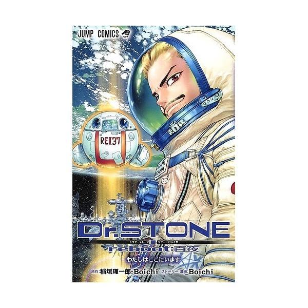 Dr.STONE reboot:百夜 わたしはここにいます/稲垣理一郎/Boichi