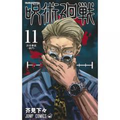呪術廻戦 11/芥見下々