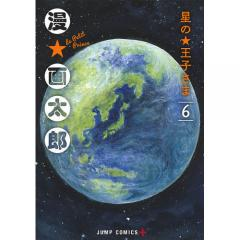 星の王子さま 6/漫☆画太郎