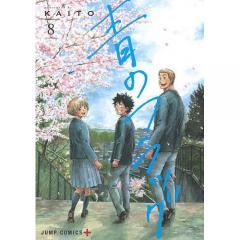 青のフラッグ 8/KAITO