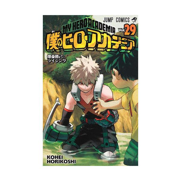 僕のヒーローアカデミア Vol.29/堀越耕平